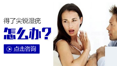 尖锐湿疣检测预防