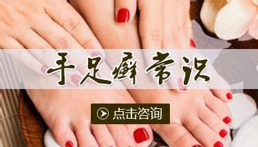 手足癣的发病原因