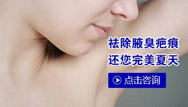 腋臭手术疤痕能去除吗